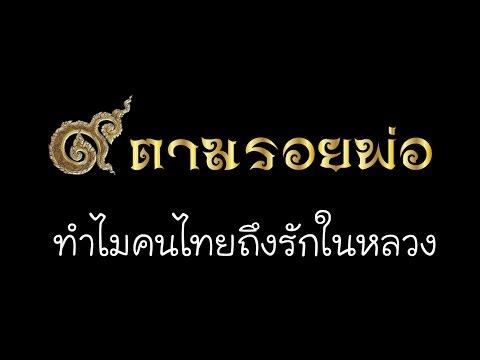 ๙ ตามรอยพ่อ ตอนที่1 ทำไมคนไทยถึงรักในหลวง