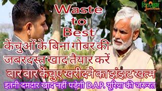 फसलें लहलहा उठेंगी   बिना केंचुआ के गोबर खाद   वर्मी कम्पोस्ट से भी 100 गुना दमदार Dharampal Singh
