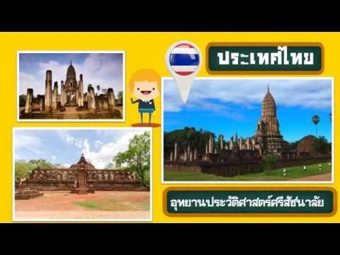 มรดกโลก อาเซียน ของประเทศไทย