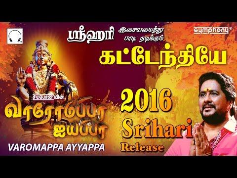 கட்டேந்தியே-வாரோமப்பா-|-srihari-|-varomappa-ayyappa-#1