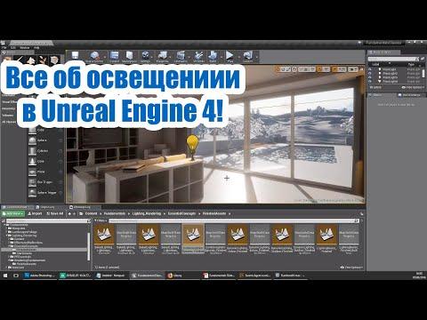 Освещение Unreal Engine: Основные Понятия