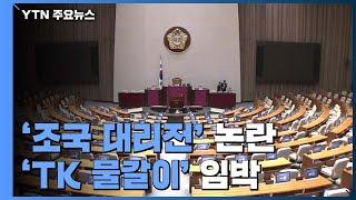 민주, '조국 대리전' 논란...통합, 'TK 물갈이'…