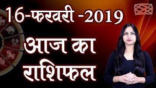Aaj Ka Rashifal । 16 February  2019 । आज का राशिफल । Daily horoscope in hindi | Dainik Rashifal