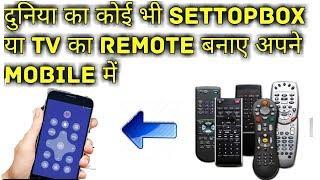 Android Mobile ko TV ya Settopbox Ka remote kaise banaye ?