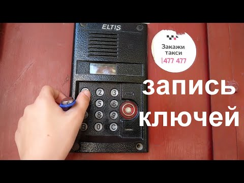Запись ключа на домофон ELTIS DP-420