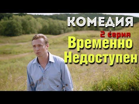 КОМЕДИЯ ВЗОРВАЛА ИНТЕРНЕТ! 'Временно Недоступен' (2 серия) Русские комедии, фильмы HD - Видео онлайн