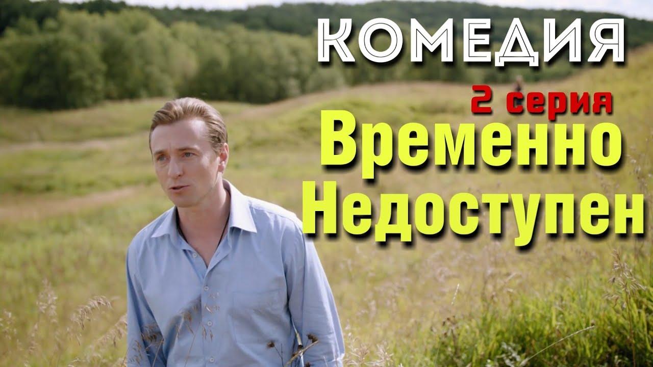 """КОМЕДИЯ  """"Временно Недоступен"""" (2 серия)"""