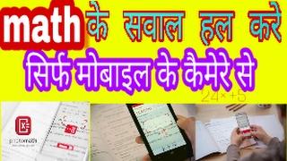 Math ka question apne  mobile ke camera se solve kare मोबाइल के कैमेरे से math  का सवाल हल करे