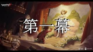 江湖の薔薇 第30話