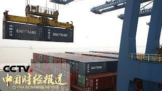 《中国财经报道》 20190806 15:00| CCTV财经