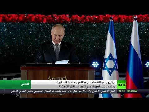 بوتين يدعو للقضاء على مظاهر معاداة السامية ويشدد على أهمية عدم تزوير الحقائق التاريخية  - نشر قبل 6 ساعة