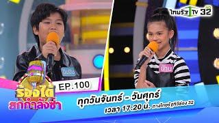 EP.100 เล่นของสูง-น้องปันปัน VS โครตเลวในดวงใจ-น้องป่าน   ร้องได้ยกกำลังซ่า   17-07-63   ThairathTV