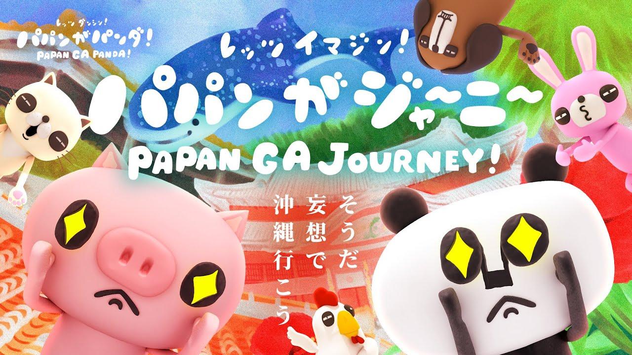 【新作】夏だし、妄想で沖縄満喫しよ~~! パパンがパンダ!#家で一緒にやってみよう #StayHome #WithMe