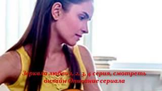 Зеркала любви 1, 2, 3, 4 серия, смотреть онлайн Описание сериала 2017! Анонс! Премера