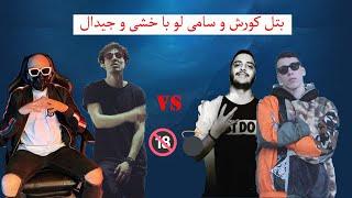 rap battle gdaal vs koorosh - رپ بتل بین جیدال و کوروش
