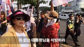 와신상담 4만3천...영상89... 서청대 집회...박근혜 대통령 연호
