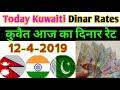 12-4-2019_Kuwait Today Exchange Dinar Rates In India Nepal Pakistan Bangladesh Hindi Urdu,,