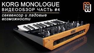 KORG Monologue обзор и демо. Часть 4 - секвенсор и ладовые возможности