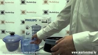 Пароварка PHILIPS HD 9120 91(http://www.marketshop.by/Kitchen/Steamers/Steamers_PHILIPS/Steamers_PHILIPS_HD_9120_91/ Более насыщенные ароматы Придайте блюду ..., 2012-11-20T11:51:35.000Z)