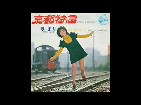 泉まり 「京都特急」 1972