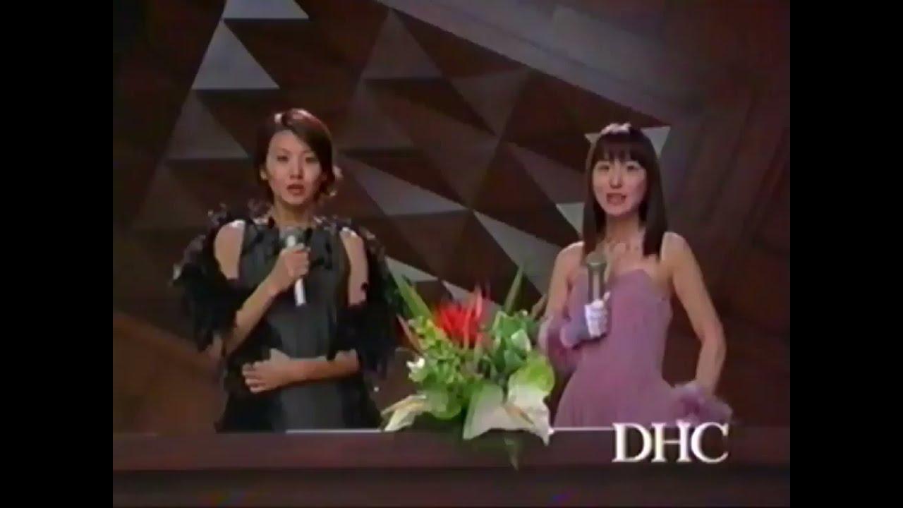 DHC 2000年6月 CM 藤崎奈々子&山川恵里佳