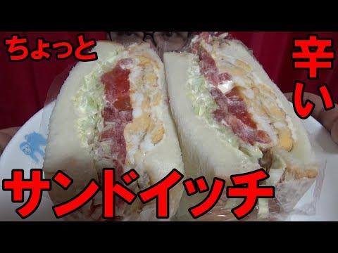 サンドイッチモイオットチャン