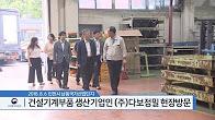 [현장소식] 건설기계부품 생산기업 (주)다보정밀 현장방문