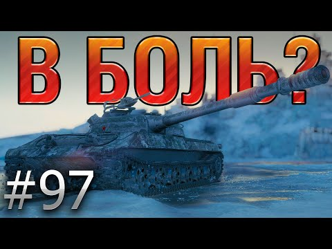 В БОЛЬ? Выпуск №97. СОВЕТСКИЙ СПАРТАНЕЦ НА ОБЪЕКТЕ 430У [World of Tanks]