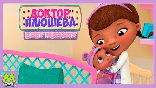 Доктор Плюшева Нянечка для Малышей.Геймплей Игры