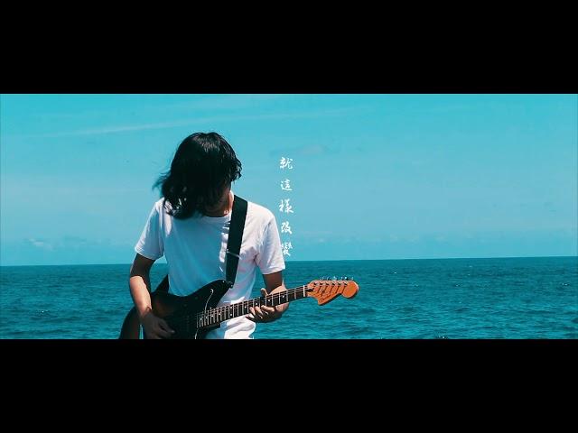 安懂『風燭殘年』【官方MV /Official Video】