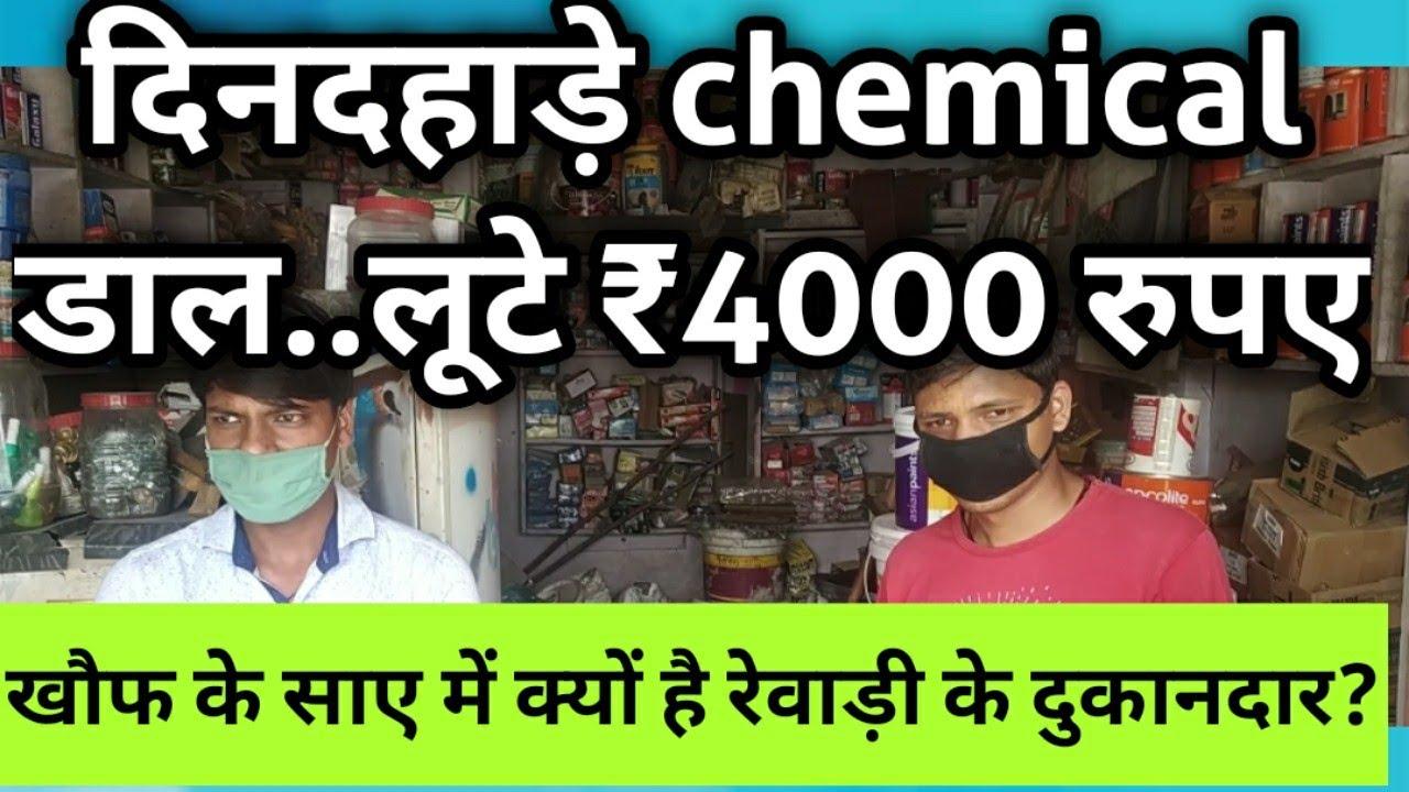 क्यों है_खौफ के साए में रेवाड़ी के दुकानदार?__ दिनदहाड़े chemical डाल..लूटे ₹4000 रुपए