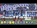 【サッカー】横浜Fマリノスのゴールを世界が絶賛!のシーンがこれ・・・
