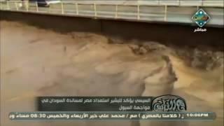 السيسي يتعهد بالوقوف إلى جانب السودان في أزمة السيول | مع الناس