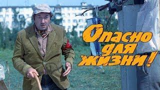 Опасно для жизни (комедия, реж. Леонид Гайдай, 1985 г.)