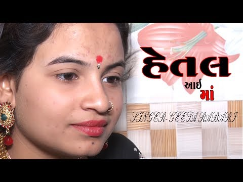 Mogal no Tarvedo || Hetal Aai maa || Singer-Geeta Rabari Gujrati Video Song