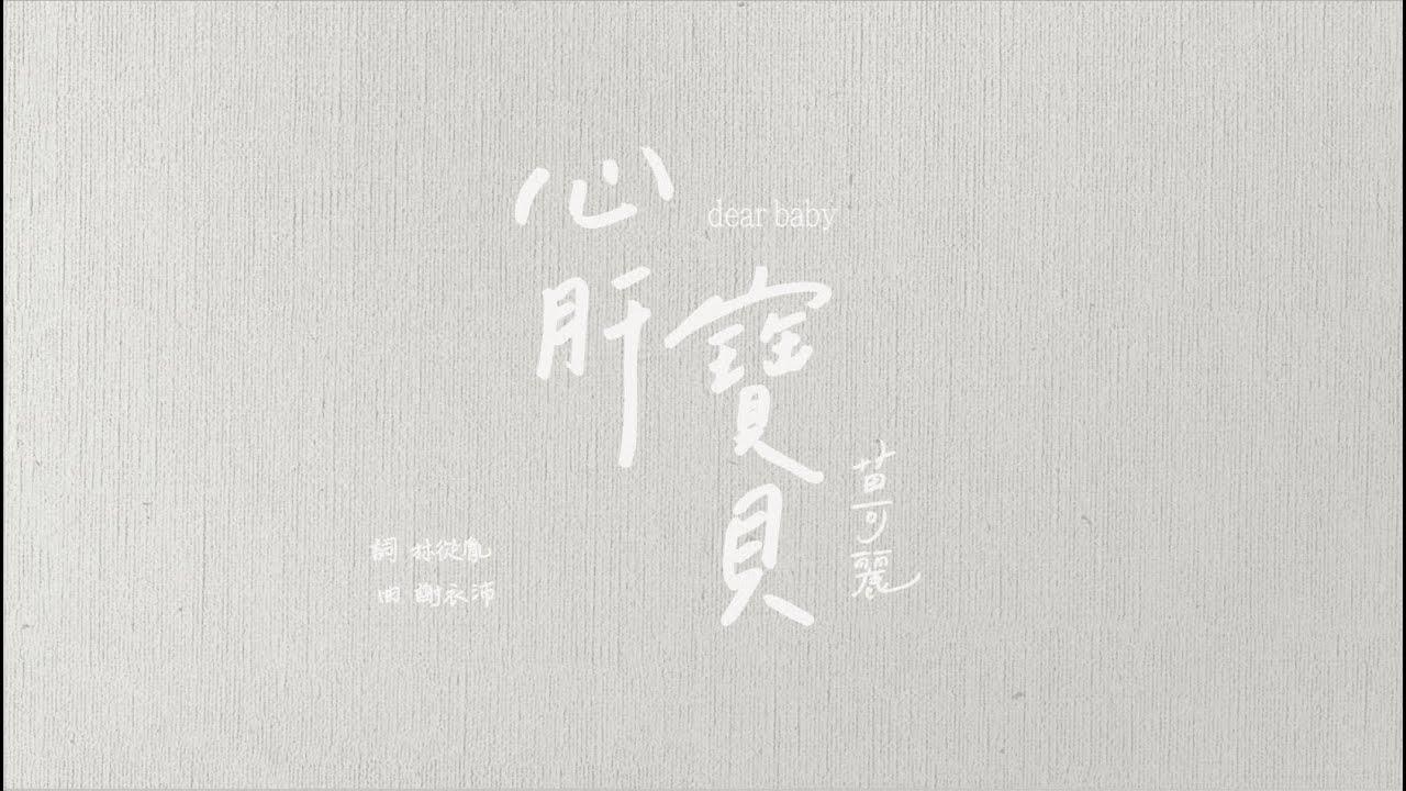 苗可麗 【心肝寶貝】母親節版 Official Lyric Video