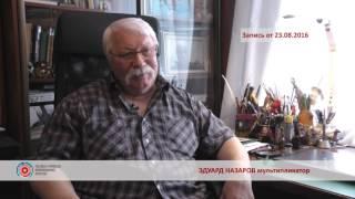 ЭДУАРД НАЗАРОВ  последнее интервью