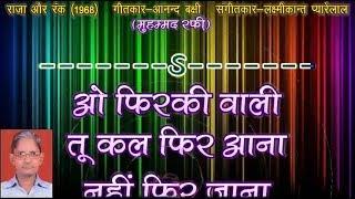 O Phirki Wali Tu Kal Phir Aana (2 Stanzas) Karaoke With Hindi Lyrics (By Prakash Jain)
