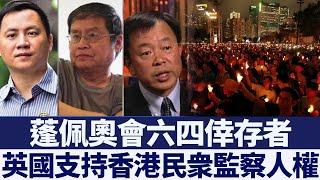 蓬佩奧會六四倖存者 五國外長譴責中共打壓|新唐人亞太電視|20200606