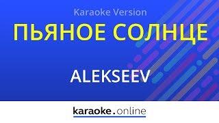 Пьяное солнце - Alekseev (Karaoke version)