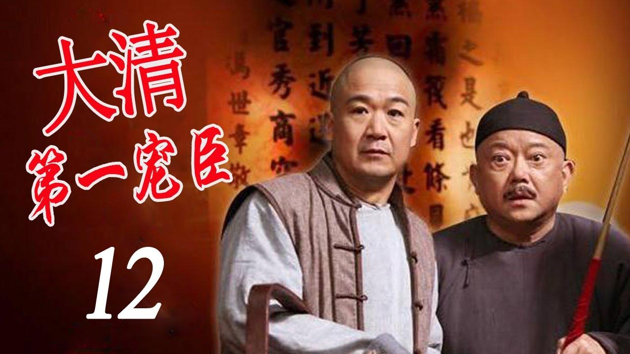 《大清第一宠臣》第12集 |和珅纪晓岚斗智的精彩经典故事 |主演:张铁林、张国立、王刚、袁立