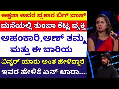 Bigg Boss Kannada Season 6 // Akshata Statement Final Winner // Bigg Boss Kannada 6