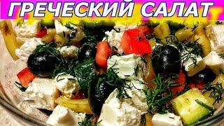 Салат Греческий на Новый Год с овощами, сыром, маслинами