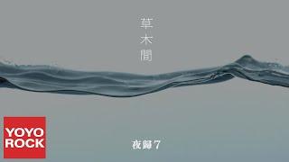 夜歸7《草木間》官方高畫質 Official HD MV