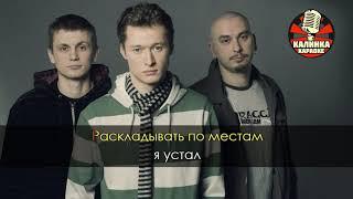 Бумбокс Вахтёрам Караоке