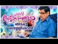 എന്റെ ഇഷ്ട ഗാനങ്ങൾ ബാപ്പു വെള്ളിപ്പറമ്പ് | Selected Hit Songs Of Bappu Vellipparamba