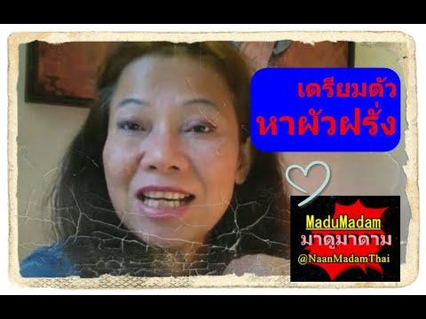 I want farang husband square แนะนำการเตรียมตัวไปแชท หาชายในฝัน ต่างชาติ
