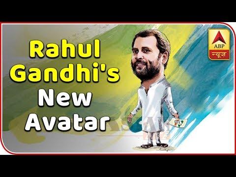 Vyakti VIshesh: Rahul Gandhi's new 'Arvind Kejriwal' avatar