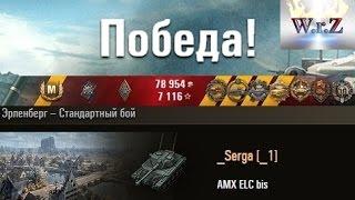 AMX ELC bis Ель в нагибе Эрленберг – Стандартный бой (WOT 0.9.8 Full HD)