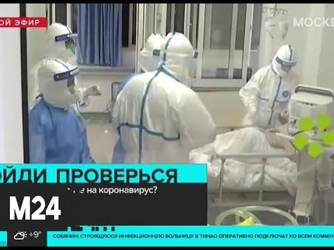 Анализ на коронавирус проводят две лаборатории Роспотребнадзора - Москва 24